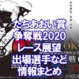 開設67周年記念 たちあおい賞争奪戦2020アイキャッチ