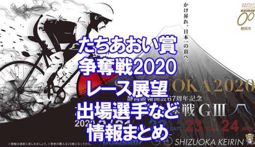 開設67周年記念 たちあおい賞争奪戦2020(静岡G3)の予想!速報!出場選手、賞金、展望、アクセス情報まとめ