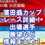 第2回小倉濱田翁カップ2020,競輪予想12