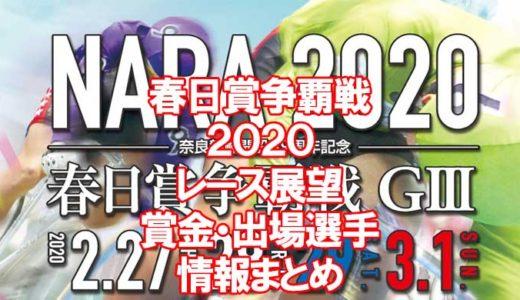 春日賞争覇戦2020(競輪奈良G3)の予想!速報!出場選手、賞金、展望、アクセス情報まとめ