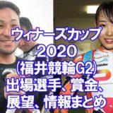 ウィナーズカップ2020(福井競輪G2)アイキャッチ