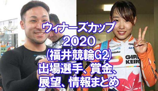ウィナーズカップ2020(福井競輪G2)の予想!速報!出場選手、賞金、展望、アクセス情報まとめ