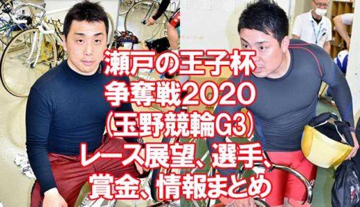 瀬戸の王子杯争奪戦2020(玉野競輪G3)の予想!速報!出場選手、賞金、展望、アクセス情報まとめ