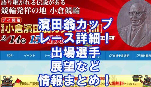 第2回小倉濱田翁カップ2020(小倉G3)の予想!速報!出場選手、展望、アクセス。情報まとめ