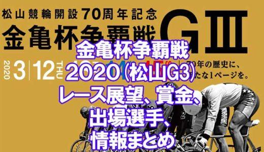 金亀杯争覇戦2020(松山競輪G3)の予想!速報!出場選手、賞金、展望、アクセス情報まとめ