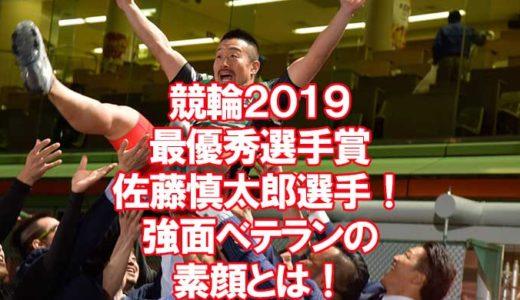 佐藤慎太郎競輪選手の賞金、プロフィール、経歴、成績、結婚、プライベート、目標!2020年(画像付き)