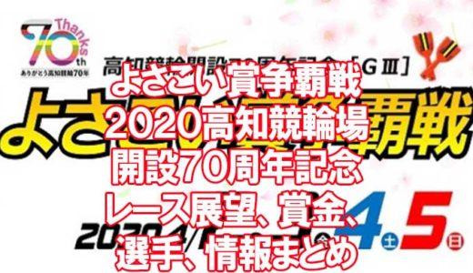 よさこい賞争覇戦2020高知競輪場開設70周年記念(高知競輪G3)の予想!速報!出場選手、賞金、展望、アクセス情報まとめ
