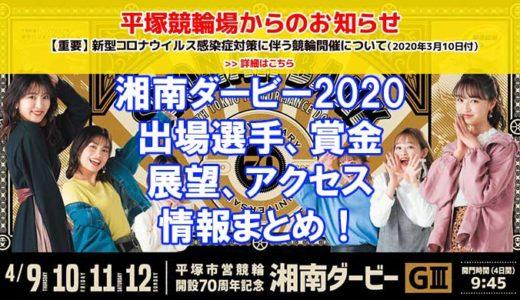 湘南ダービー2020(平塚競輪G3)の予想!速報!出場選手、賞金、展望、アクセス情報まとめ