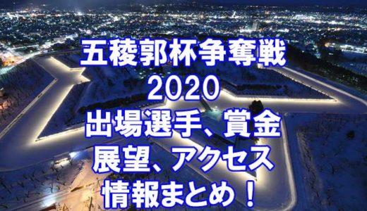 五稜郭杯争奪戦2020函館競輪場開設70周年記念(函館競輪G3)の予想!速報!出場選手、賞金、展望、アクセス情報まとめ