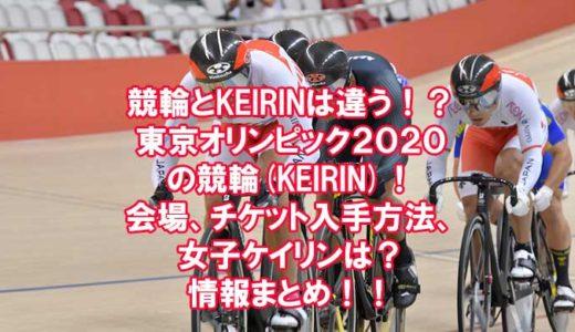 オリンピックの競輪(KEIRIN)について!会場、チケット入手方法、女子ケイリンは?情報まとめ