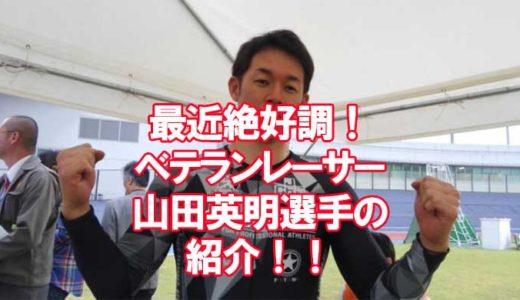 山田英明選手の賞金、プロフィール、経歴、成績、結婚、プライベート、目標!2020年(画像付き)