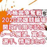 大楠賞争奪戦2020アイキャッチ