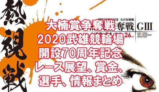 大楠賞争奪戦2020武雄競輪場開設70周年記念(武雄競輪G3)の予想!速報!出場選手、賞金、展望、アクセス情報まとめ