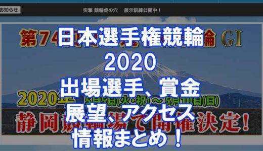日本選手権競輪2020第74回(静岡競輪G1)の予想!速報!出場選手、賞金、展望、アクセス情報まとめ