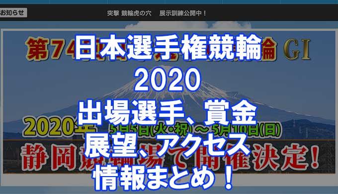 日本選手権アイキャッチ