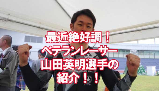 山田英明アイキャッチ