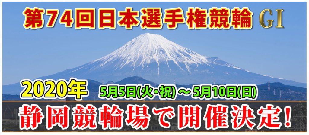 日本選手権1