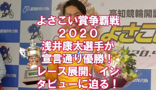 よさこい賞争覇戦2020優勝は浅井康太選手!高知競輪場開設70周年記念(高知競輪G3)宣言通り!レース展開、インタビューに迫る!