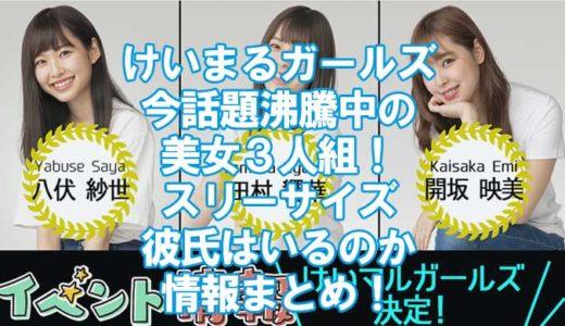 けいまるガールズとは?美人で可愛い競輪女子3人組が競輪の魅力を伝える?彼氏はいるの?スリーサイズは?情報まとめ!