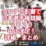 日本選手権2020アイキャッチ