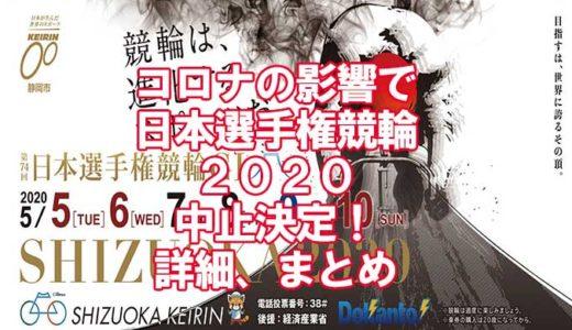 競輪日本ダービー2020中止!新型コロナウイルスで第74回日本選手権競輪2020の中止の詳細、今後の予定まとめ