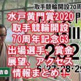 水戸黄門賞アイキャッチ
