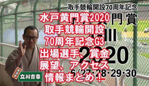 水戸黄門賞2020取手競輪場開設70周年記念G3の予想!速報!出場選手、賞金、展望、アクセス情報まとめ!