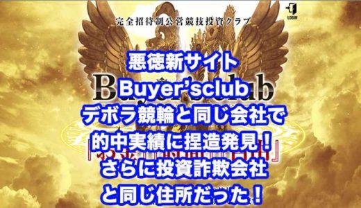 バイヤーズクラブ(Buyer'sclub)の評判!口コミ、詐欺!競輪予想サイトの検証。バイヤーズクラブ(Buyer'sclub)の口コミ、評判を徹底検証!