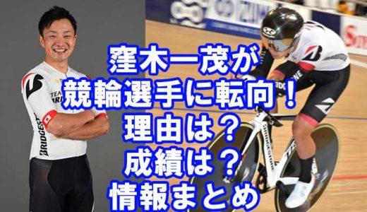 窪木一茂(くぼきかずしげ)が競輪選手へ転向!トップロードレーサーこれまでの経歴、挑戦への理由!