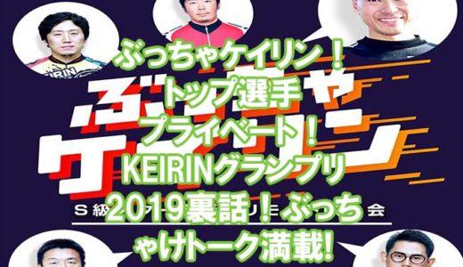 abemaTV(アベマ)ぶっちゃケイリン、スター選手のプライベート、KEIRINグランプリ2019裏話などぶっちゃけトーク満載!