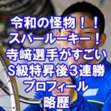 寺﨑アイキャッチ