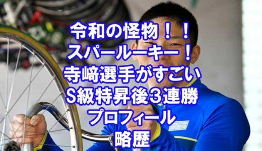 寺﨑浩平!令和の怪物!スーパールーキー寺﨑浩平(てらさきこうへい)競輪選手がすごい!