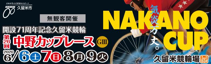 中野カップレース9