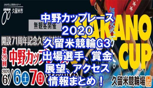 中野カップレース2020第26回久留米競輪開設71周年記念(久留米競輪G3)の予想!速報!出場選手、賞金、展望、アクセス情報まとめ