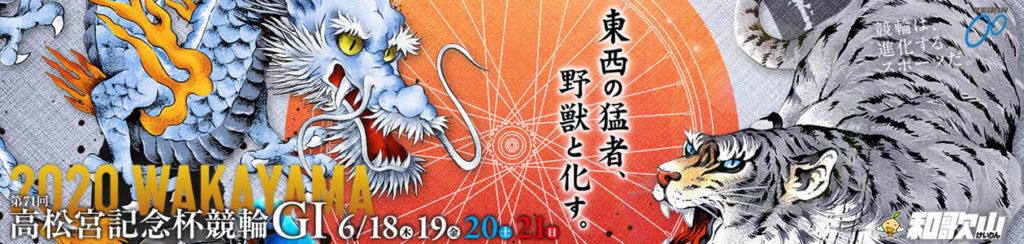 高松宮杯20205