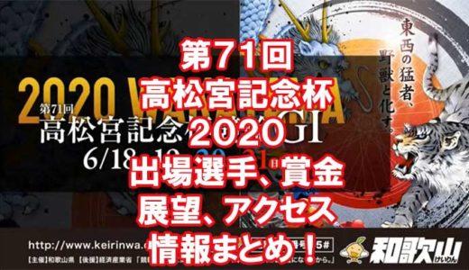 第71回高松宮記念杯2020(和歌山競輪場G1)出場選手、展望、アクセス、情報まとめ