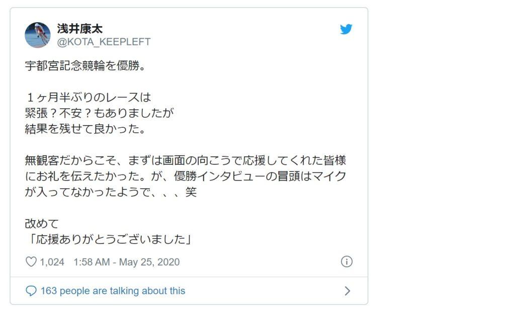 浅井ワンダーランドカップ優勝12