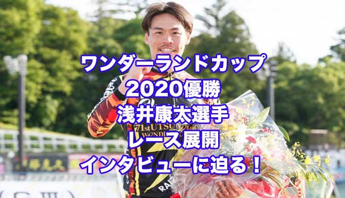 浅井ワンダーランドカップ優勝アイキャッチ