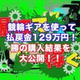 勝収支6月2週目アイキャッチ