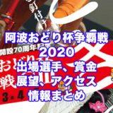 阿波おどり杯争覇戦2020開設70周年記念(小松島競輪G3)アイキャッチ
