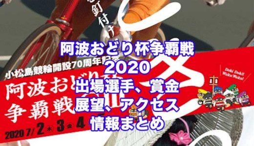 阿波おどり杯争覇戦2020開設70周年記念(小松島競輪G3)の予想!速報!出場選手、賞金、展望、アクセス情報まとめ