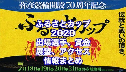 ふるさとカップ2020弥彦競輪開設70周年記念(弥彦競輪G3)の予想!速報!出場選手、賞金、展望、アクセス情報まとめ