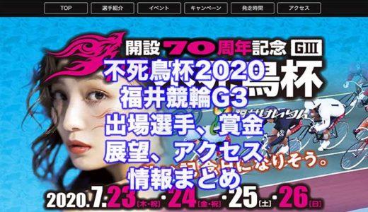 不死鳥杯2020開設70周年記念(福井競輪G3)の予想!速報!出場選手、賞金、展望、アクセス情報まとめ