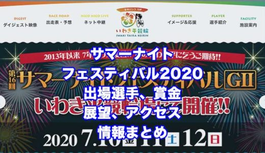 サマーナイトフェスティバル2020第16回(いわき平競輪G2)の予想!速報!出場選手、賞金、展望、アクセス情報まとめ!