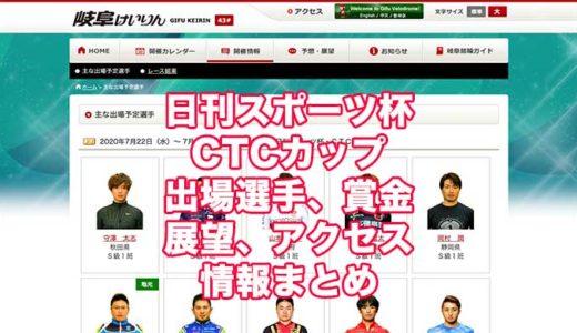 日刊スポーツ杯・CTCカップ2020(岐阜競輪F1)の予想!速報!出場選手、賞金、展望、アクセス情報まとめ