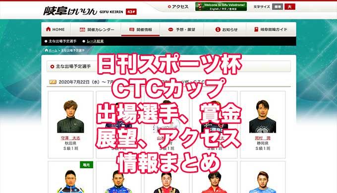 日刊スポーツ杯・CTCカップアイキャッチ