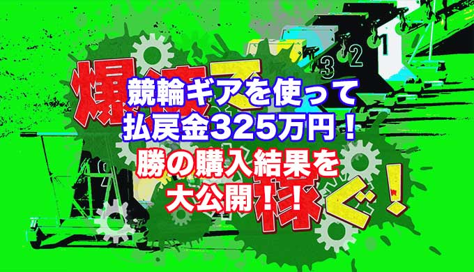 勝収支7月3週目アイキャッチ