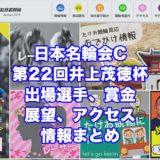 日本名輪会C第22回井上茂徳杯2020(武雄競輪F1)アイキャッチ