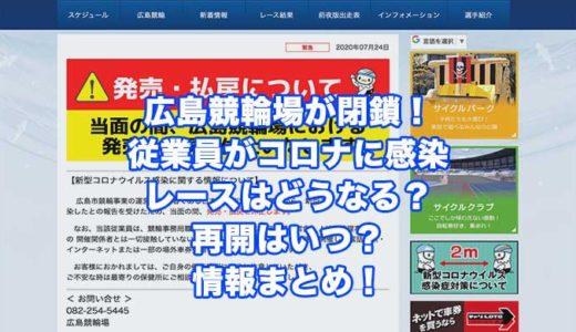 広島競輪場がコロナで閉鎖!広島競輪場の従業員が新型コロナウイルスに感染で無観客開催へ!再開はいつ?レースはどうなる?情報まとめ