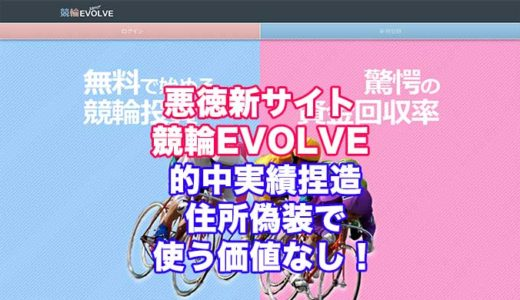 競輪エボルブ(EVOLVE)の評判!口コミ、詐欺!競輪予想サイトの検証。競輪エボルブ(EVOLVE)の口コミ、評判を徹底検証!